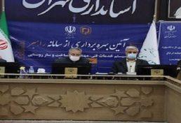 سامانه های شفافسازی و خدمات الکترونیک در حوزه شهری و روستایی استان تهران