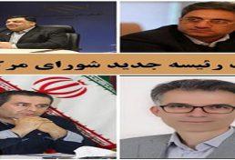 دویست و شصت و دومین نشست شورای مرکزی عصر 3 شنبه، 28 بهمن ماه