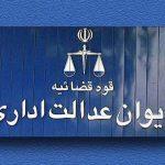رأی دیوان عدالت اداری مبنی بر ابطال بند ب دستورالعمل ماده ۱۰ آییننامه اجرایی