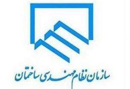 راه اندازی دفتر کنترل کیفیت خدمات مهندسی ساختمان در خراسان شمالی