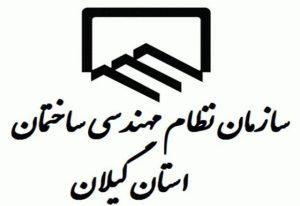 شرایط سخت اقتصادی و افزایش غیرمتعارف تعرفه سازمان نظام مهندسی استان گیلان