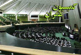 بازخواست نظام مهندسی کهگیلویه و بویراحمد توسط کمیسیون عمرانی مجلس