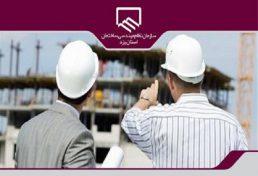 سازمان نظام مهندسی ساختمان و مباحث مربوط به نظارت؛ موضوع فصلنامه گنجینه یزد