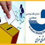 سازمان نظام مهندسی معدن؛ محلی برای توسعه معدنی یا کسب قدرت؟