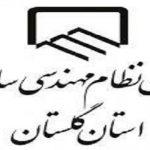 تجلیل از روسای هشت دوره هیات مدیره سازمان نظام مهندسی ساختمان استان گلستان