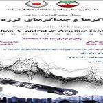 برگزاری وبینار مشترک «ایران - ژاپن» با موضوع میراگرها و جداگرهای لرزه ای