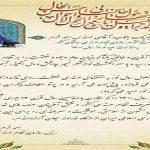 پیام تبریک عید نوروز احمد خرم، رئیس سازمان نظام مهندسی ساختمان کشور