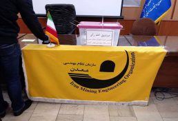 هفتمین دوره انتخابات نظام مهندسی معدن گیلان همزمان با سایر استانهای کشور