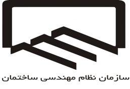 قرار گرفتن صد و بیست و دو پرونده در سامانه نظارت نظام مهندسی یزد و خبرهای کوتاه