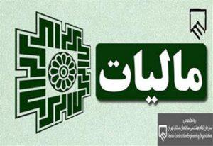 تلاش سازمان امور مالیاتی برای تهیه نرم افزاری جهت ساماندهی به اطلاعات مالی مودیان