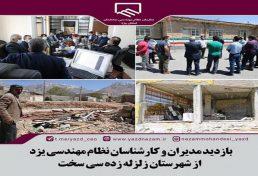 بازديد مدیران و کارشناسان نظام مهندسی یزد از شهرستان زلزله زده سی سخت