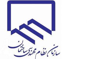 وبینار پیشگیری از تخلفات ساختمانی با حضور رئیس سازمان نظام مهندسی ساختمان استان یزد