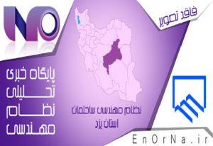 وظایف و عملکرد واحد کنترل نظارت سازمان نظام مهندسی ساختمان استان یزد