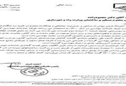 نامه رئیس سازمان نظام مهندسی ساختمان کشور به معاون مسکن و ساختمان وزارت راه و شهرسازی