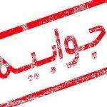 جوابیه آب منطقهای هرمزگان به اظهارات سازمان نظام مهندسی معدن استان