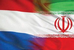 نخستین اجلاس مشترک مدیران ارشد و صاحبان صنعت کشاورزی ایران و هلند