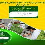 مجوز اولین مرکز خدمات کشاورزی غیردولتی بیوتکنولوژی کشاورزی کشور در فلاورجان