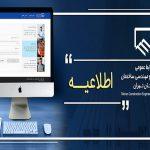 برگزاری کمیته 5 نفره تهران؛ افزایش سی درصدی تعرفه خدمات مهندسی