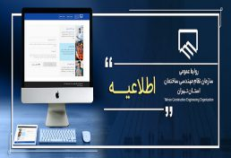برگزاری کمیته ۵ نفره تهران؛ افزایش سی درصدی تعرفه خدمات مهندسی
