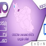 هیات اجرایی هشتمین دوره انتخابات هیات مدیره سازمان نظام مهندسی ساختمان استان قزوین