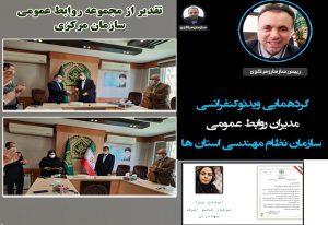 تقدیر از تنها بانوی برگزیده روابط عمومی سازمان نظام مهندسی کشاورزی در استان یزد