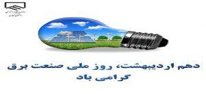 پیام علی رضا سنایی دشتی، عضو شورای مرکزی، به مناسبت روز ملی صنعت برق