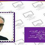 آخرین وضعیت برگزاری انتخابات هیات مدیره سازمان نظام مهندسی استانها
