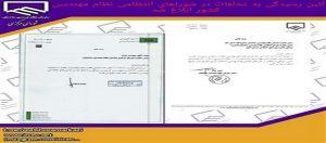 آئین رسیدگی به تخلفات در شوراهای انتظامی سازمان نظام مهندسی ساختمان
