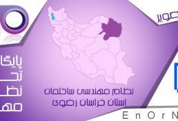 راهاندازی میز خدمت در سازمان نظام مهندسی ساختمان استان خراسان رضوی