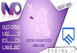 آگهی دعوت از نامزدهای عضویت در هیأت مدیره سازمان نظام مهندسی ساختمان استان لرستان
