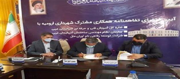 امضای تفاهمنامه همکاری بین نظام مهندسی آذربایجانغربی و شهرداری ارومیه