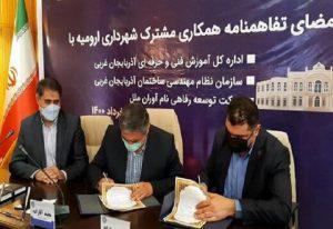 تفاهمنامه همکاری سازمان نظام مهندسی ساختمان آذربایجانغربی و شهرداری ارومیه