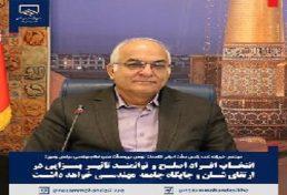 مصاحبه با نایب رئیس هیأت اجرایی انتخابات نهمین دوره هیأت مدیره