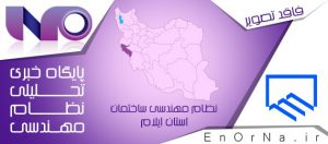 لزوم عملیاتی شدن سامانه جامع سازمان نظام مهندسی ساختمان استان ایلام