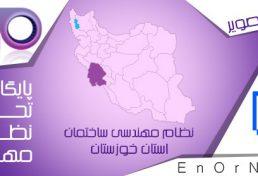 فعال شدن سامانه مدیریت بازرسی آسانسور و پلکان برقی در خوزستان