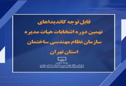 دویست و پنجاه و دو نفر برای انتخابات هیأت مدیره سازمان نظام مهندسی تهران