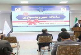آئین رونمایی از سامانه شهروند سپاری با حضور استاندار و مدیران ارشد استان یزد