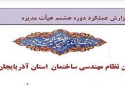 گزارش عملکرد دوره هشتم هیات مدیره نظام مهندسی ساختمان آذربايجان غربی