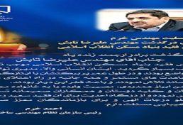 پیام تسلیت رئیس سازمان نظام مهندسی ساختمان در پی درگذشت علیرضا تابش