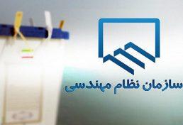 هشتصد و هفت نفر مجاز برای انتخابات اعضای هیات مدیره نظام کاردانی ساختمان ایلام