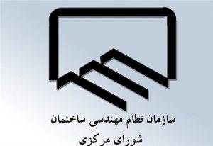 برگزاری انتخابات هیات مدیره های استانی سازمان نظام مهندسی دوم مهرماه