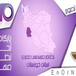 سازمان مديريت صنعتي خوزستان در تلاش براي ايجاد زنجيره ارزش صنايع معدني