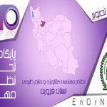 جوابیهٔ سازمان نظام مهندسی کشاورزی استان قزوین به گلایهٔ دامداران سنتی