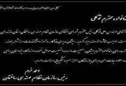 تسلیت رئیس سازمان نظام مهندسی ساختمان در پی درگذشت علی توکلی