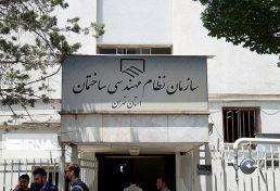 توضیحات سازمان نظام مهندسی ساختمان استان تهران در مورد حقوق نجومی