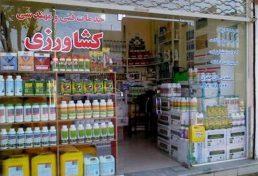 طرح نسخه نویسی گیاه پزشکی در کلینیک ها و فروشگاه های سموم کشاورزی