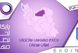 واکسيناسيون اعضاي سازمان نظام مهندسي ساختمان استان سمنان از روز ۴ شنبه