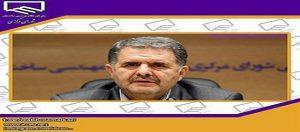 توصیه رئیس سابق نظام مهندسی به وزارت راه و شهرسازی در مورد «تعارض منافع»