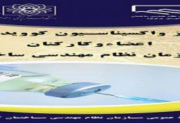 پایگاه تجمیعی و اختصاصی مرکز واکسیناسیون سازمان نظام مهندسی ساختمان کشور