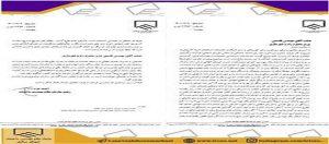 درخواست تجدیدنظر در مورد اعمال بند ج ماده بیست و سوم آیین نامه اجرایی توسط خرم
